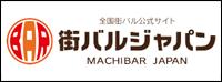 全国街バル公式サイト 街バルジャパン