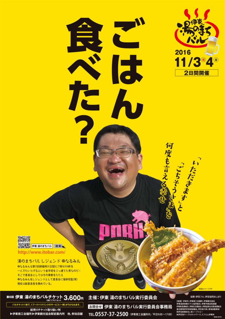 第6回 伊東湯のまちバル ポスター