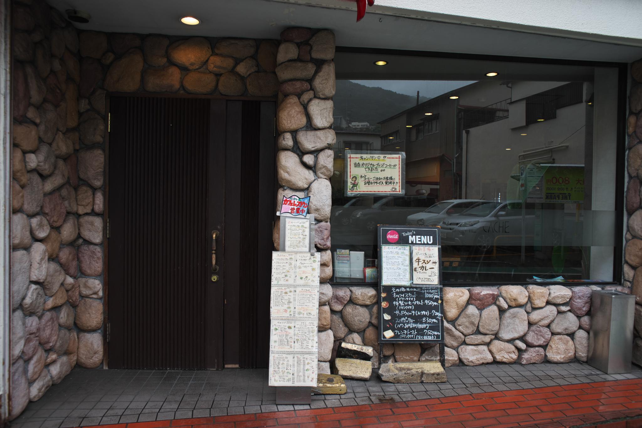 山茶花(さざんか)本店