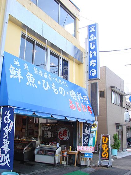 ㈱富士一丸 ふじいち 食堂部