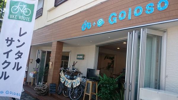 GOLOSO(ゴローゾ)コーヒー