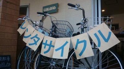 GOLOSO(ゴローゾ)レンタサイクル