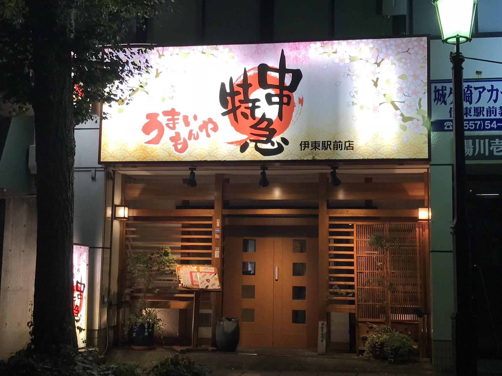 串特急 伊東駅前店