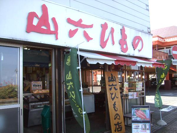 山六ひもの店 総本店